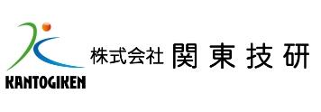 株式会社関東技研