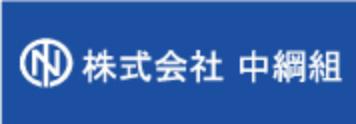 株式会社中綱組